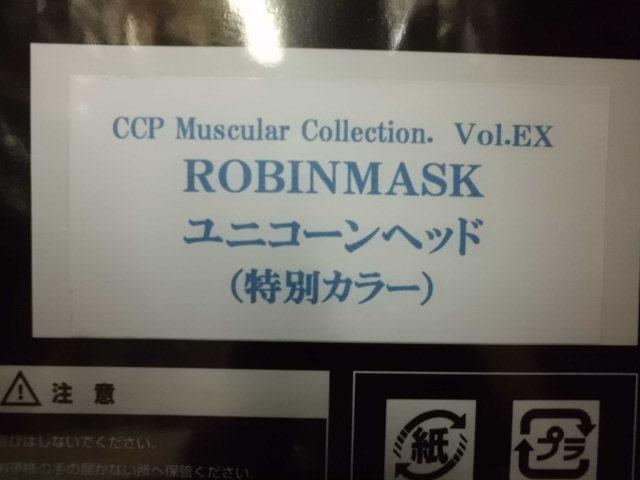 CCP マスキュラーコレクション Vol.EX ロビンマスク ユニコーンヘッド 特別カラー 未開封品 キン肉マン_画像5