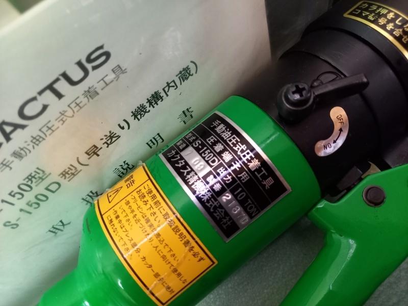 新品保管品 カクタス CACTUS 手動油圧式圧着工具 S-150D 端子工具 _画像6