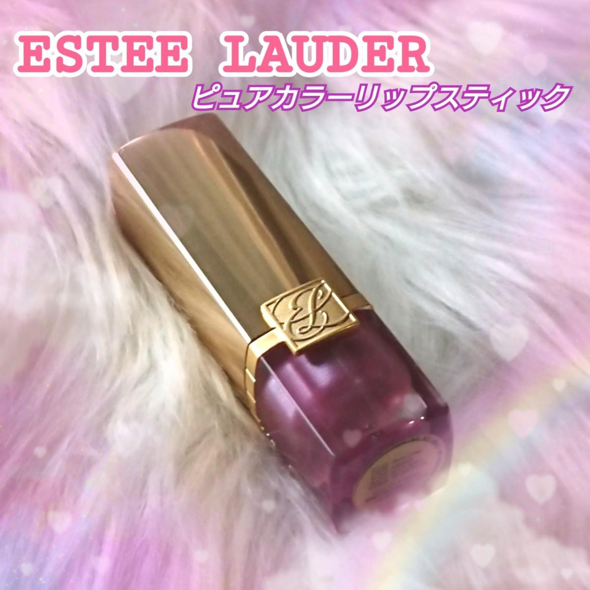 【大人女子】ESTEE LAUDER エスティローダー ピュアカラー リップ  リップスティック