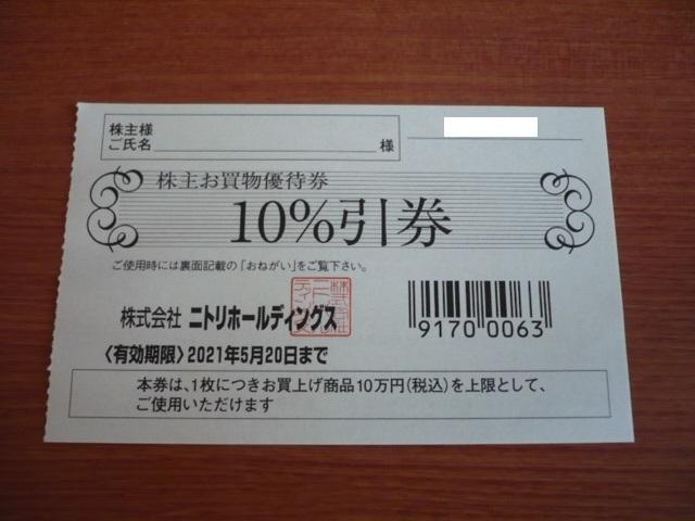 ★☆ニトリ 株主優待券 10%割引 10万円迄 1枚  有効期限  2021年5月20日☆★_画像1