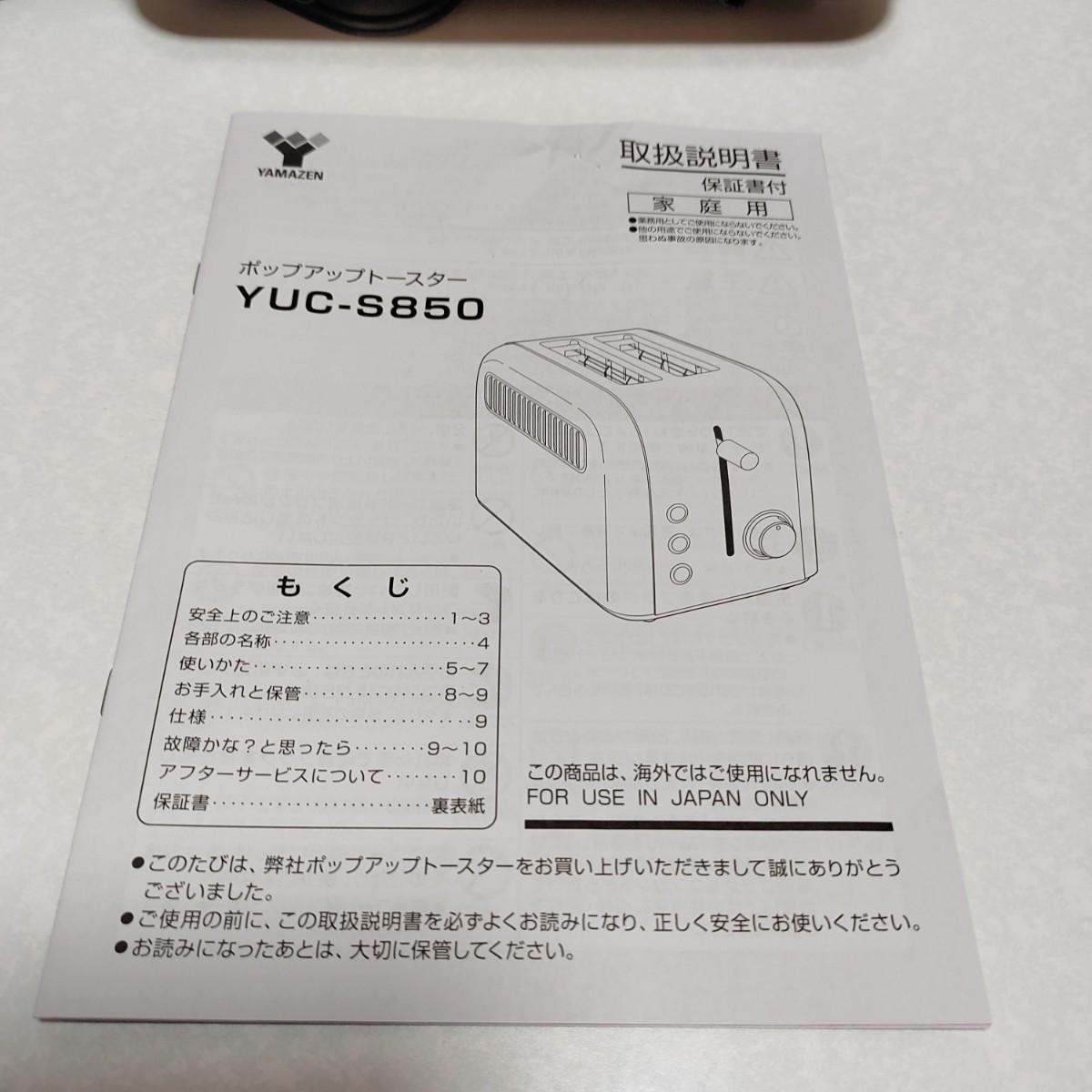 山善 ポップアップトースター