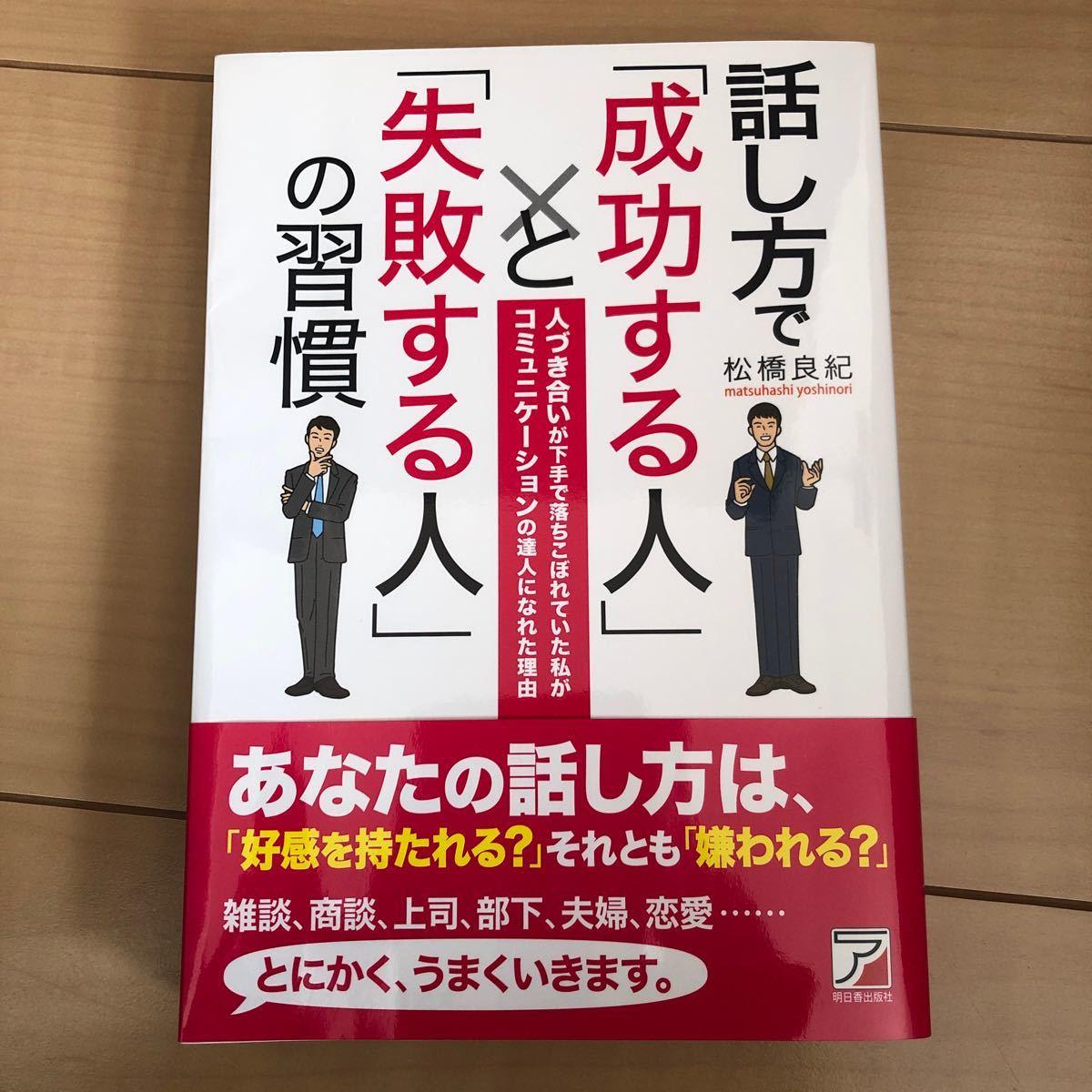 ビジネス本(話し方で成功する人と失敗する人の習慣)