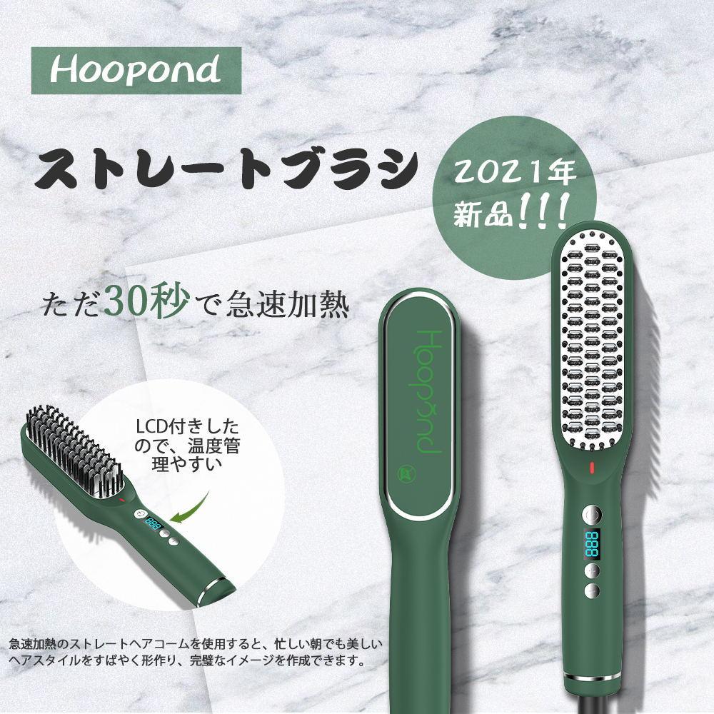 ストレートブラシ ヘアアイロン カール ストレートアイロン 5段階温度調節 ヘアサロン 自動電源オフ 髪質改善 静電気防止 ミニ 30s急速加熱