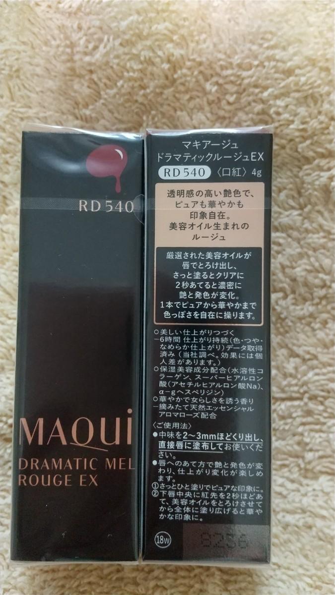 マキアージュ ドラマティックルージュEX RD540 2本