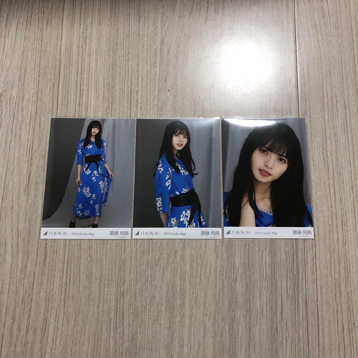 乃木坂46 生写真 コンプ 齋藤飛鳥 2019 lucky bag