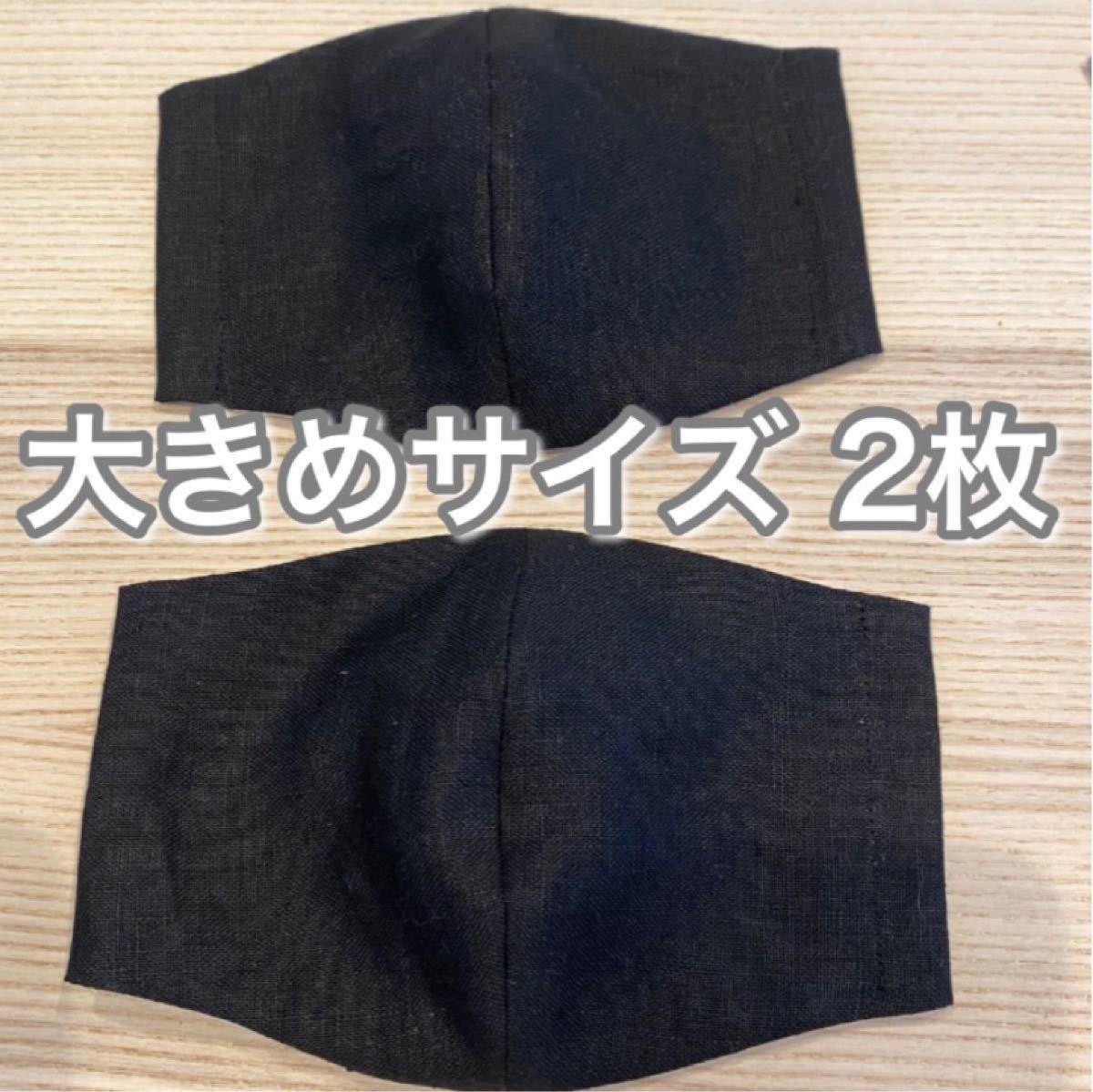 ハンドメイド 立体型インナー 大きめサイズ 2枚セット リネン ブラック 男性用 メンズサイズ ナチュラル シンプル ゴム付き