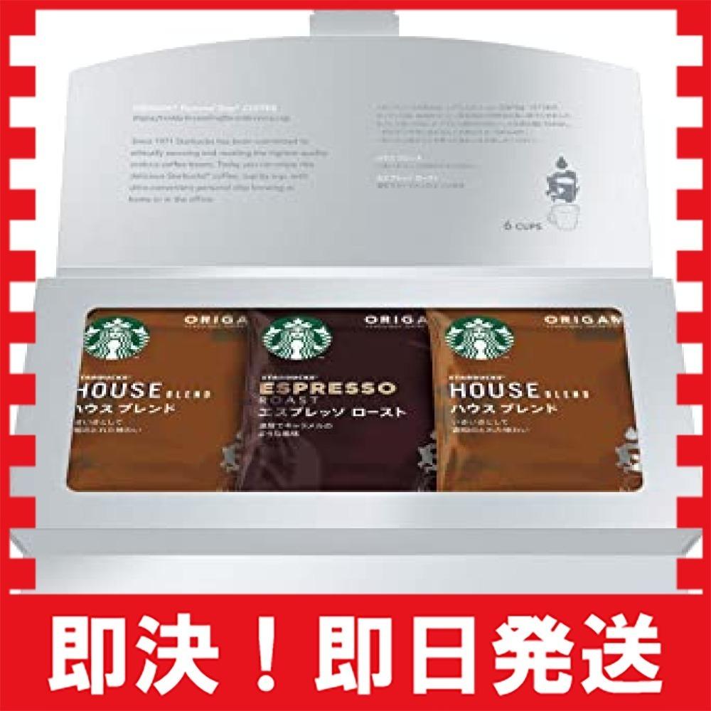 【!決算処分!】 スターバックス オリガミ パーソナルドリップ コーヒー ギフト セット SB-10S_画像1