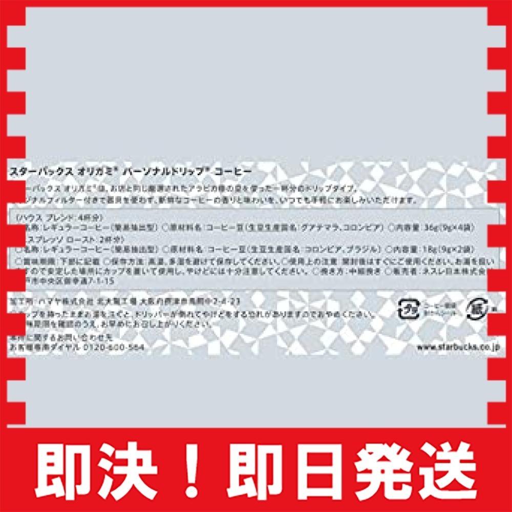 【!決算処分!】 スターバックス オリガミ パーソナルドリップ コーヒー ギフト セット SB-10S_画像2