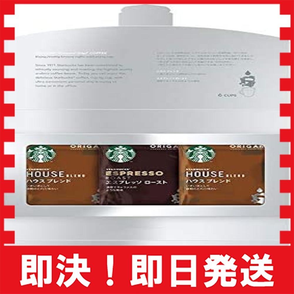 【!決算処分!】 スターバックス オリガミ パーソナルドリップ コーヒー ギフト セット SB-10S_画像5