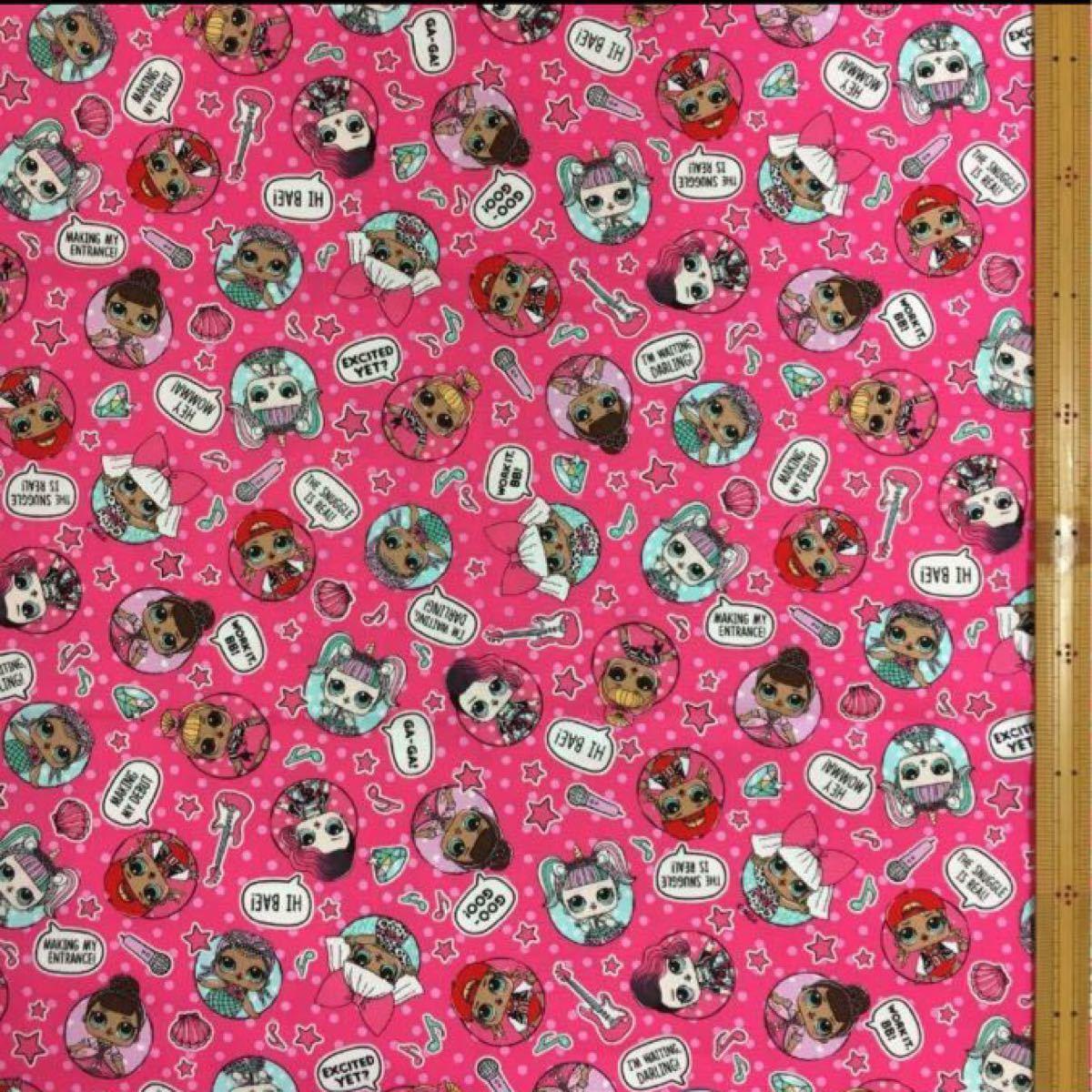 綿オックス:LOLサプライズ:生地幅×50:生地ハギレ