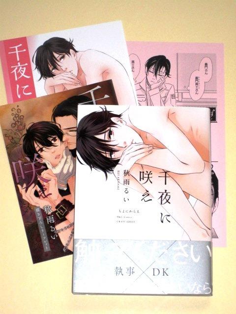 美品◆ペーパー1&リーフレット2付 『千夜に咲え』 秋雨るい /送料180円~