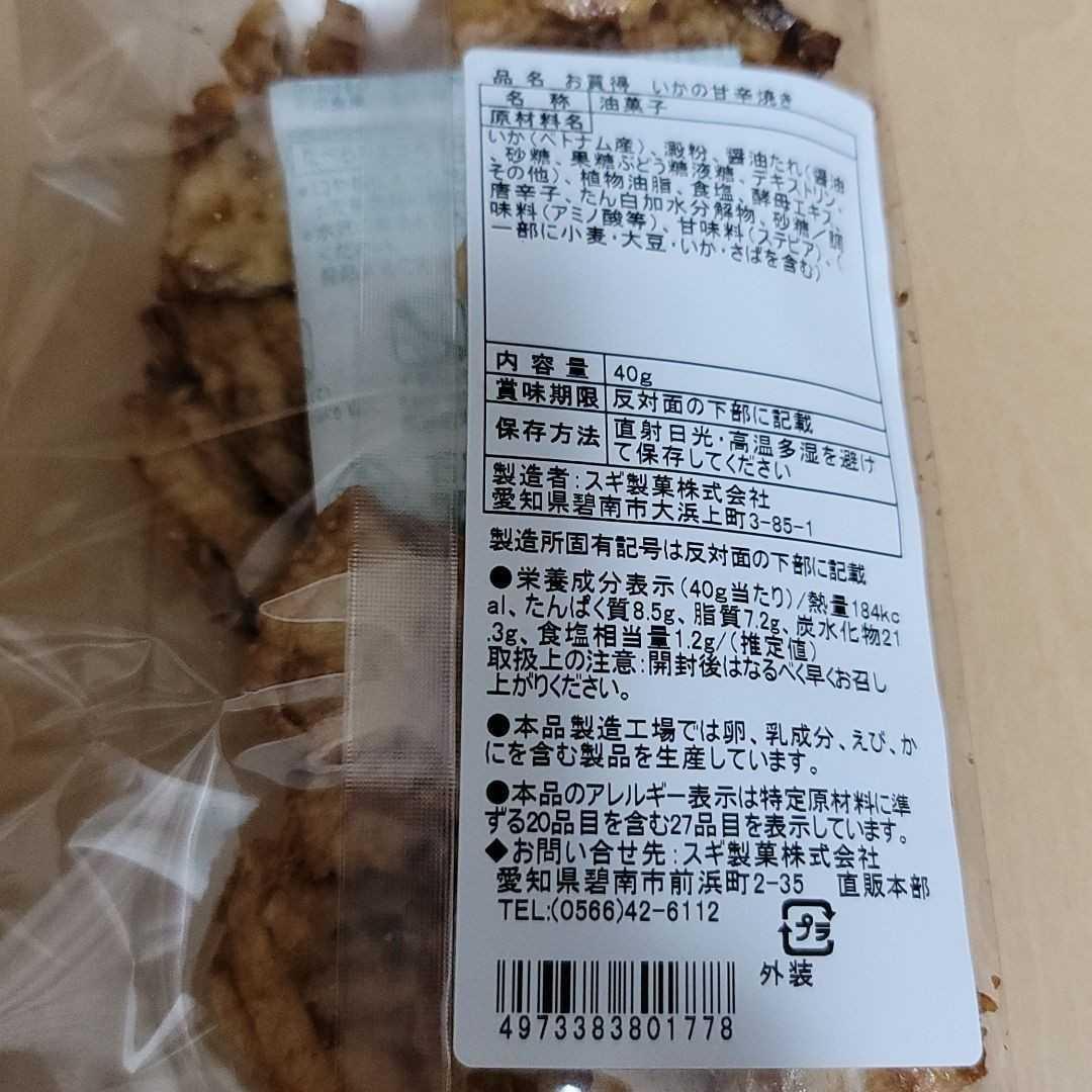 ★⑧こわれせん!【割引中】お菓子 えびせん家族 アウトレット 詰め合わせ_画像3