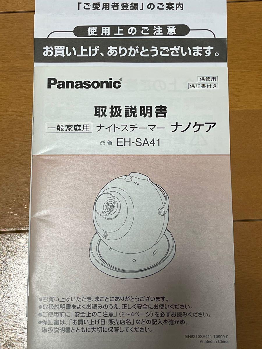 Panasonicナイトスチーマーナノケア
