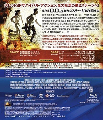 新品 NGメイズ・ランナー2:砂漠の迷宮 [DVDコレクション]3S-SE[Blu-ray]_画像2