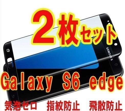 2枚セット国内配送★送料140円★9H 3D曲面 強化ガラス Galaxy S6 edge強化ガラスフィルム 液晶保護フィルムSC-04H黒ブラック_画像1