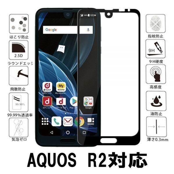 『3D全面』AQUOS R2 SH-03K SHV42 706SH ガラスフィルム全面保護3D加工曲面硬度9H保護カバー高透過率 自動吸着 気泡レス黒ブラック_画像1