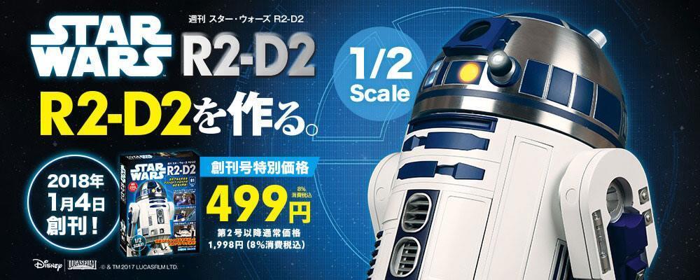 デアゴスティーニ 週刊 スター・ウォーズ R2-D2をつくる_画像1