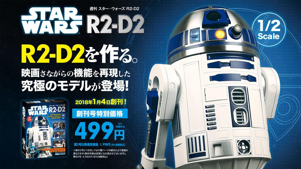 デアゴスティーニ 週刊 スター・ウォーズ R2-D2をつくる_画像2