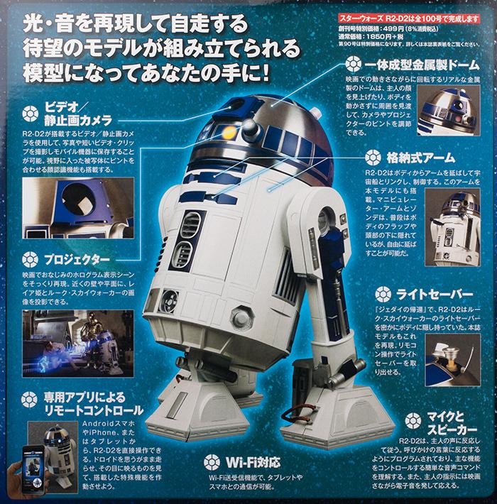 デアゴスティーニ 週刊 スター・ウォーズ R2-D2をつくる_画像4