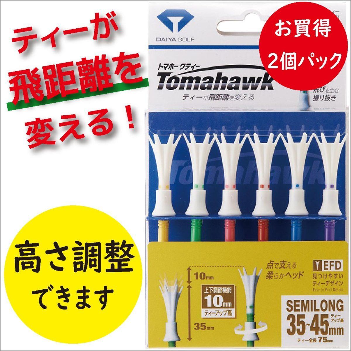 【ティーが飛距離を変える】=お買得2個パック= ダイヤ トマホークティー セミロング TE-504 高さ調整可能 機能ティー ゴルフティー 小物