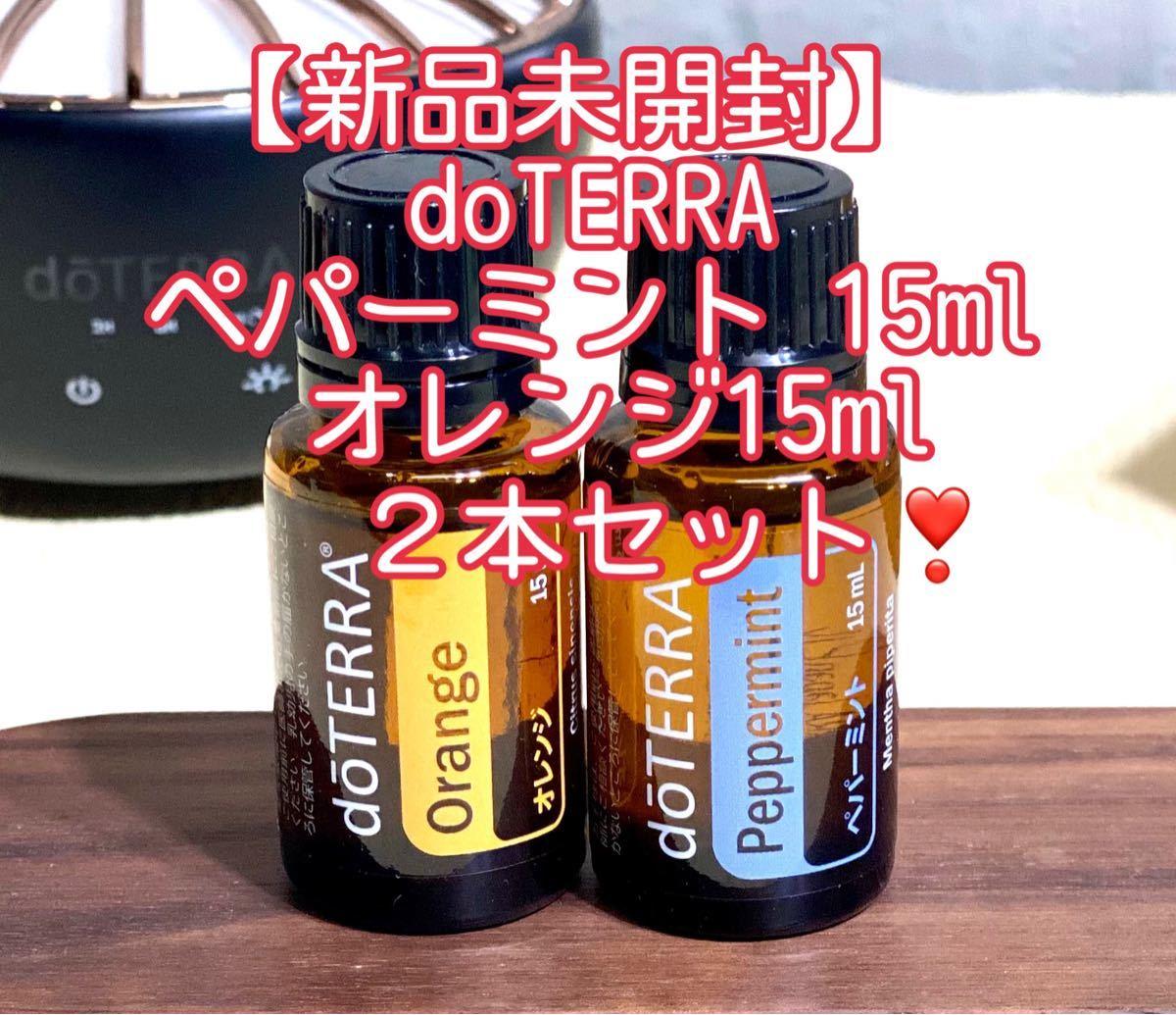 【新品未開封】ドテラ ペパーミント オレンジ15ml 2本セット doTERRA