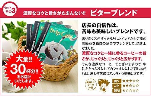 ☆◆▽澤井珈琲 コーヒー 専門店 ドリップバッグ コーヒー セット 8g x 100袋 (人気3種x30袋 / アニバーサリーブ_画像4