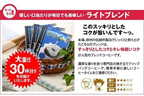 ☆◆▽澤井珈琲 コーヒー 専門店 ドリップバッグ コーヒー セット 8g x 100袋 (人気3種x30袋 / アニバーサリーブ_画像2