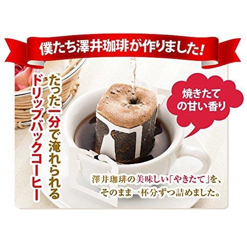 ☆◆▽澤井珈琲 コーヒー 専門店 ドリップバッグ コーヒー セット 8g x 100袋 (人気3種x30袋 / アニバーサリーブ_画像6