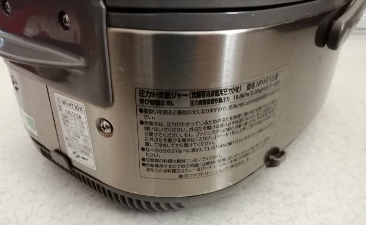 象印*極め炊きNP-HT10