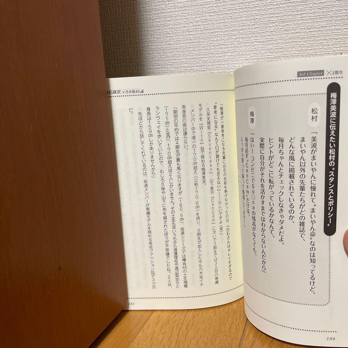 白石麻衣×乃木坂46 坂道の向こう側へ/藤井祐二 太陽出版