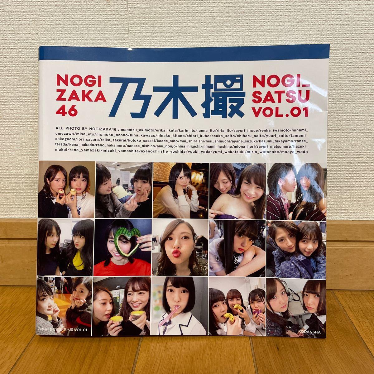 乃木撮 乃木坂46写真集 VOL.01/乃木坂46