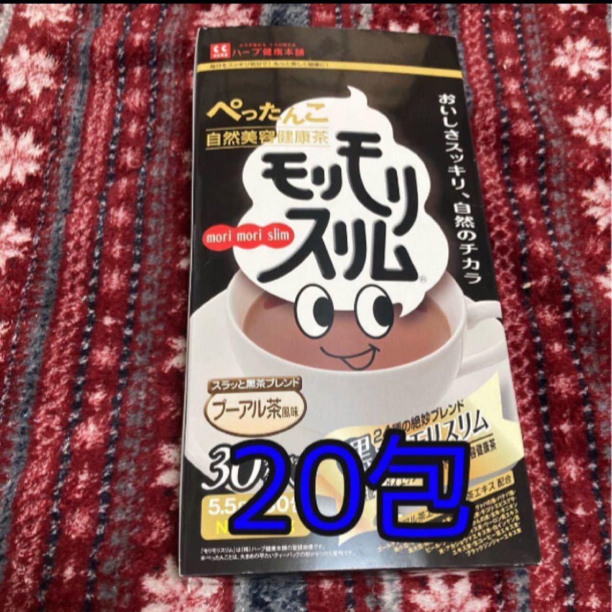 黒モリモリスリム プーアル茶風味 20包