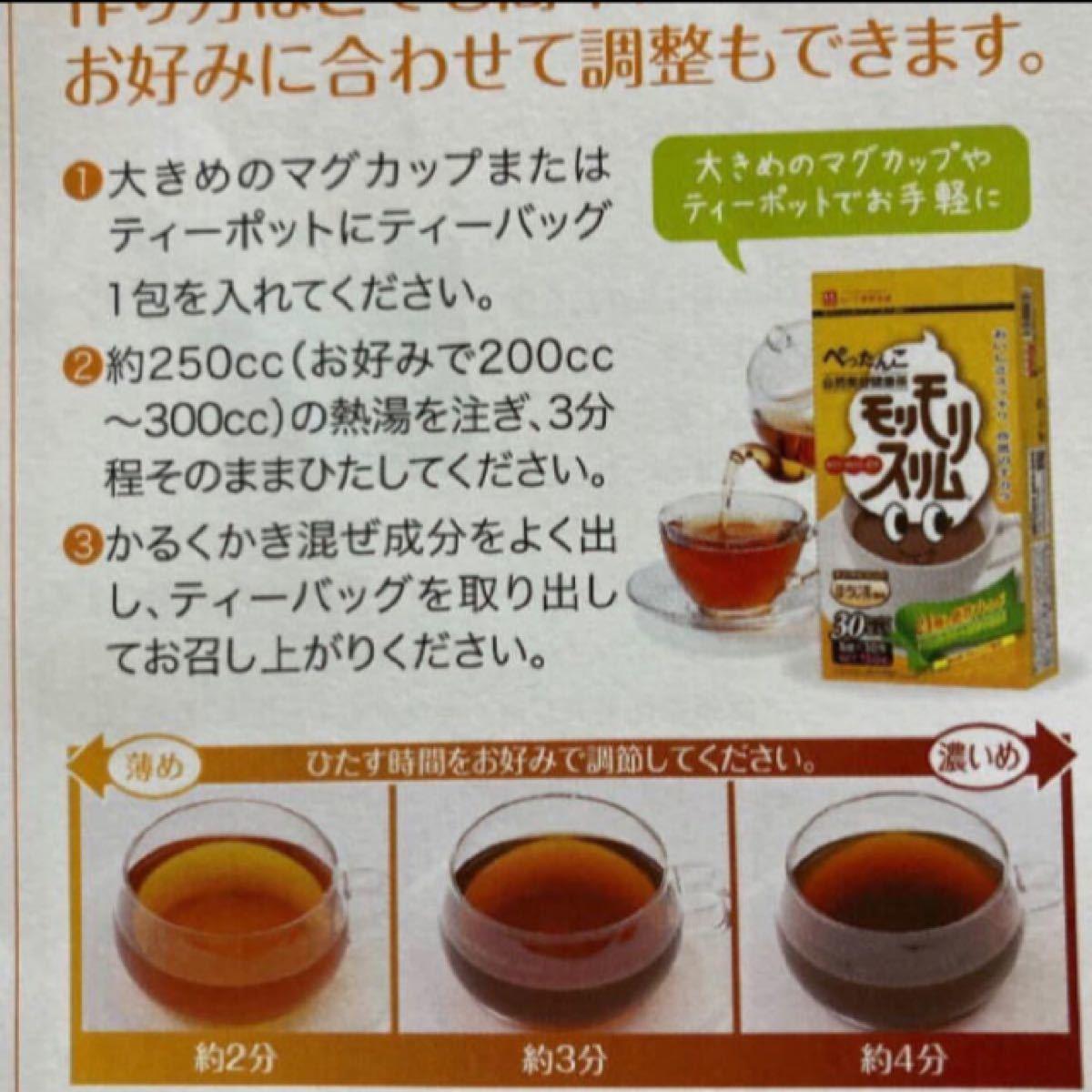 モリモリスリム  プーアル茶風味 バラ売り 10包