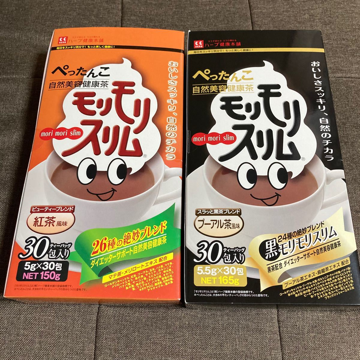 黒モリモリスリム  紅茶風味 プーアル茶風味 合計20包