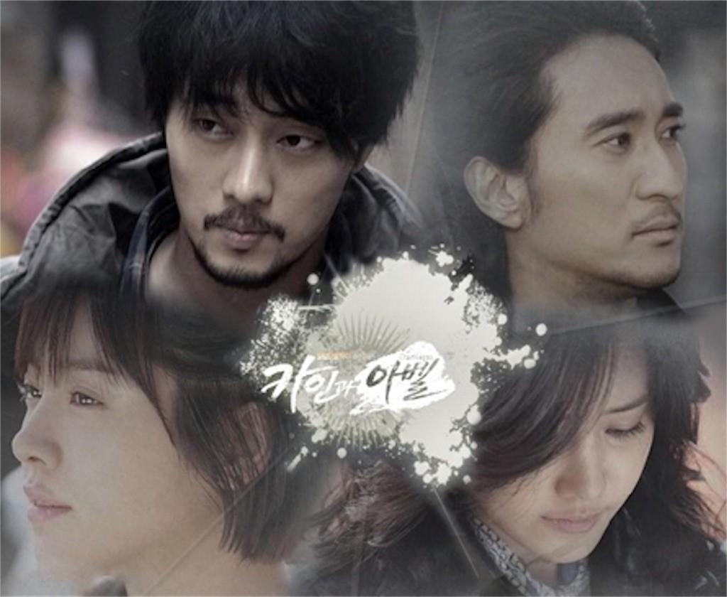 韓国ドラマ【カインとアベル】全話◆DVD