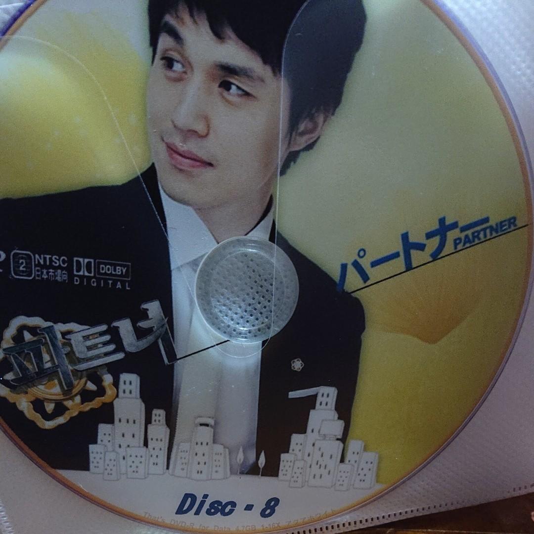 韓国ドラマ【パートナー】全話◆DVD