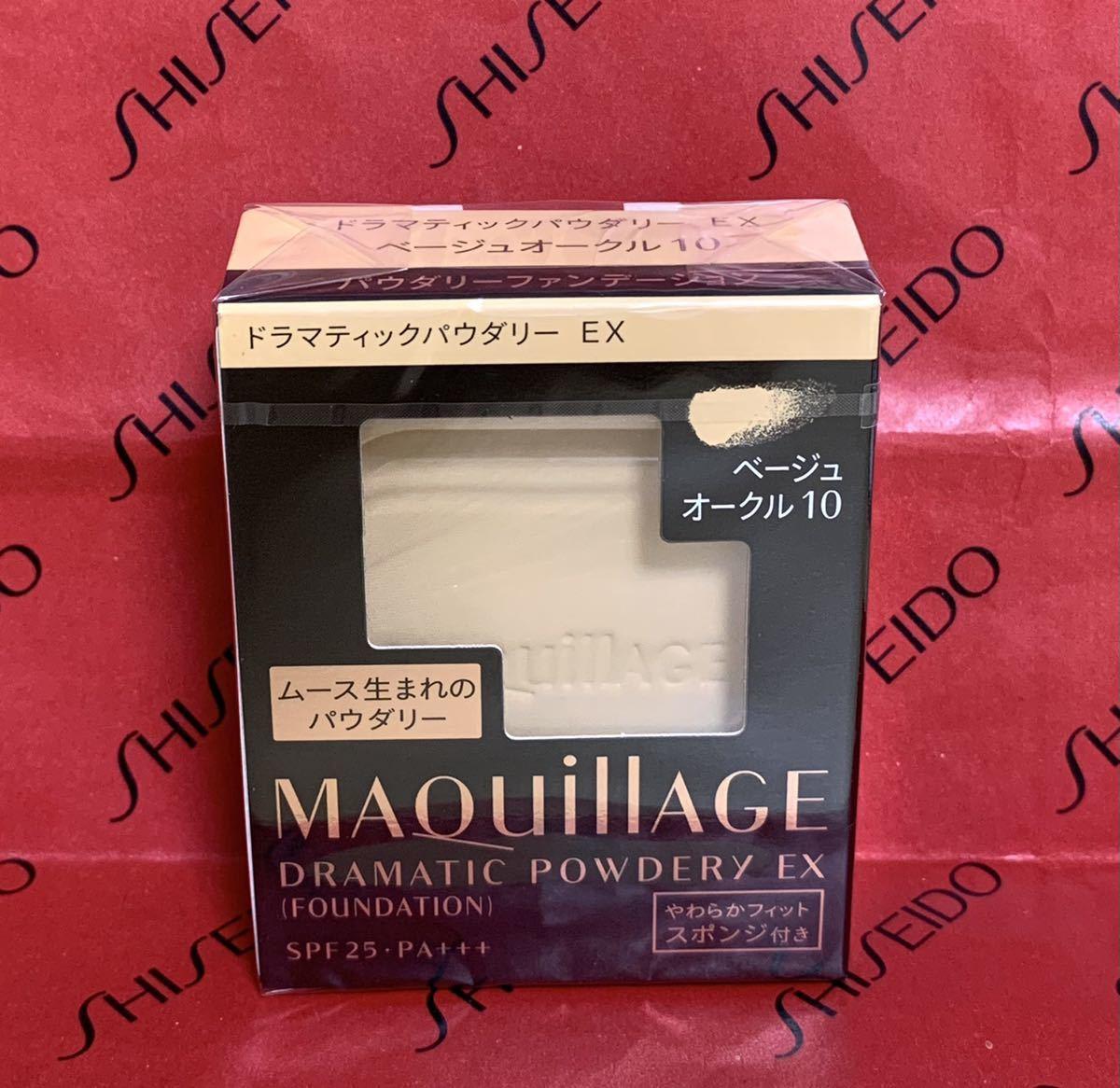 資生堂 マキアージュ ドラマティックパウダリー EX ベージュオークル10(レフィル)9.3g