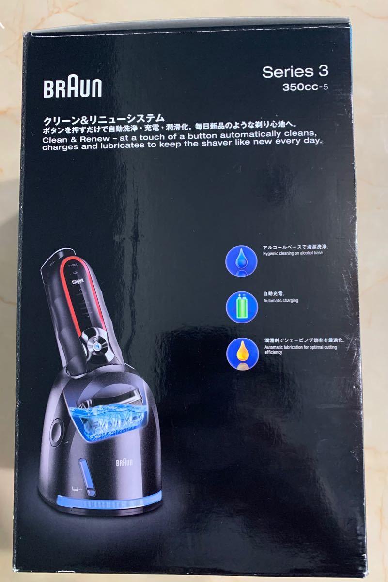 【新品未使用】BRAUN ブラウン シリーズ3 シェーバー 350cc-5R2
