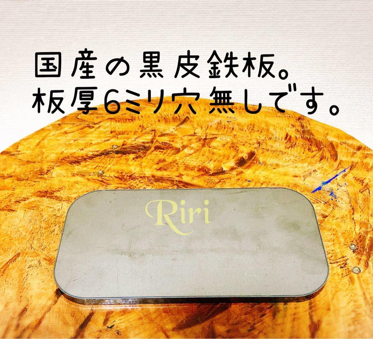 スモールメスティンに収納可能な鉄板/トランギア 板厚6ミリ/穴無しの黒皮鉄板/単品