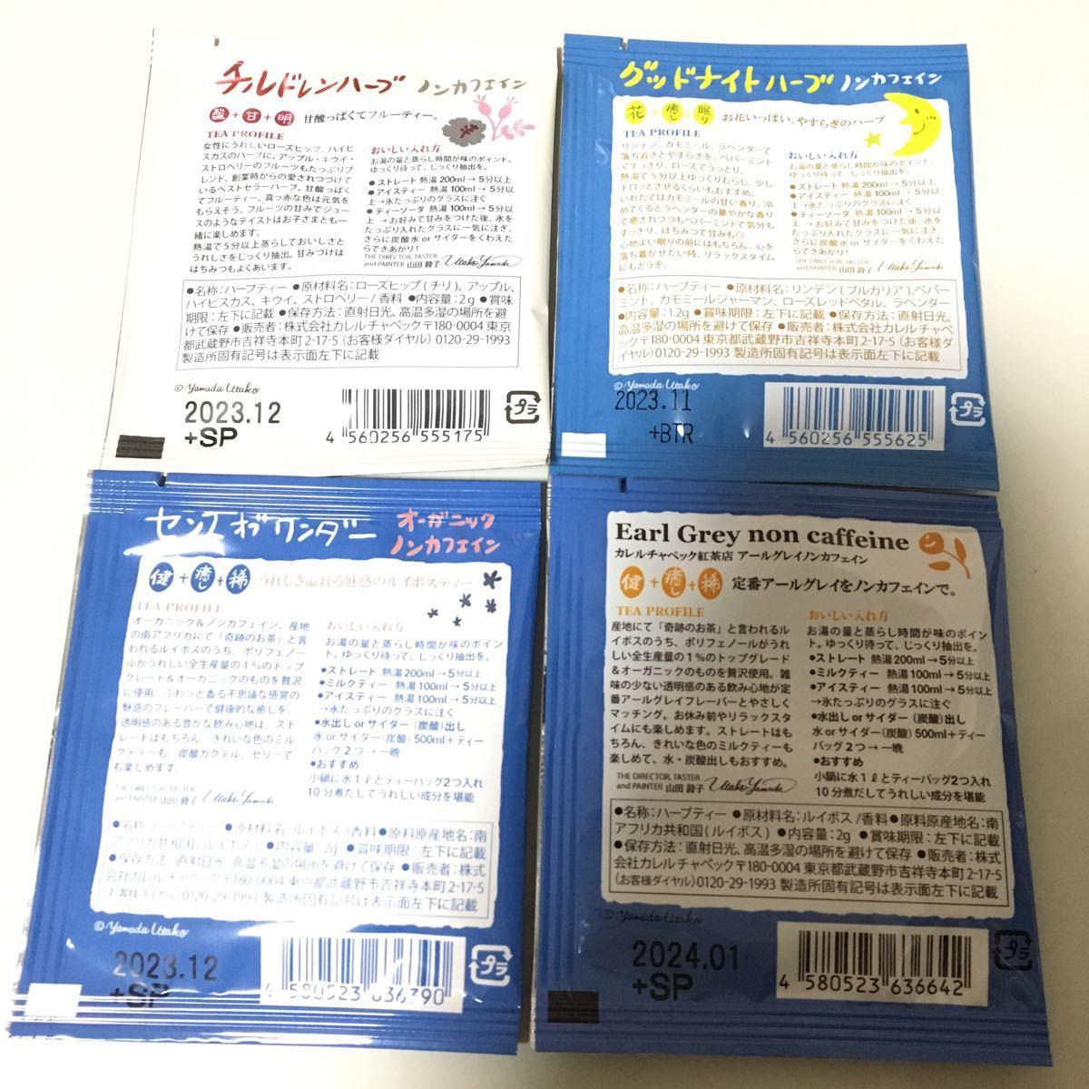 【GW限定お値下】カレルチャペック ノンカフェイン 40パックセット