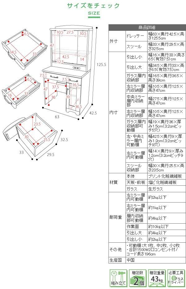 【送料無料】三面鏡 ドレッサー カントリー コンセント付き 幅63 椅子 メイク ドレッサー 収納 3面鏡 メイク台 鏡台 化粧台 北欧 WH_画像6