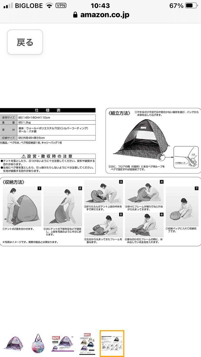 CAPTAIN STAG)マーベル ワンタッチテント ポップアップテント デュオUV 【2人用】 ペグ6本・キャリーバッグ付属