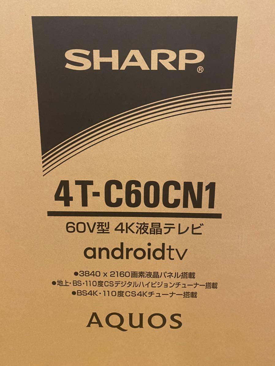 【新品未開封】SHARP 60V型4K液晶テレビ 4T-C60CN1_画像2