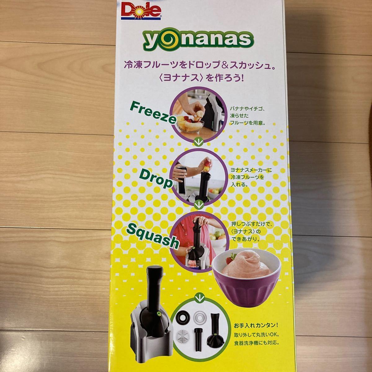 yonanas Dole ヨナナスメーカー