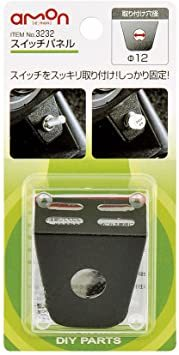 お買い得限定品+スイッチパネル エーモン 防水トグルスイッチ (防水性能IPX規格4相当) シリコン製キャップ (2897) &_画像6