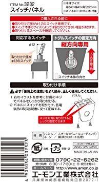 お買い得限定品+スイッチパネル エーモン 防水トグルスイッチ (防水性能IPX規格4相当) シリコン製キャップ (2897) &_画像7
