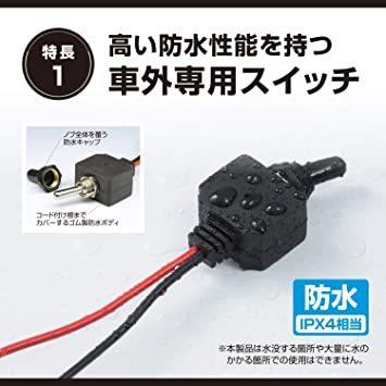 お買い得限定品+スイッチパネル エーモン 防水トグルスイッチ (防水性能IPX規格4相当) シリコン製キャップ (2897) &_画像3