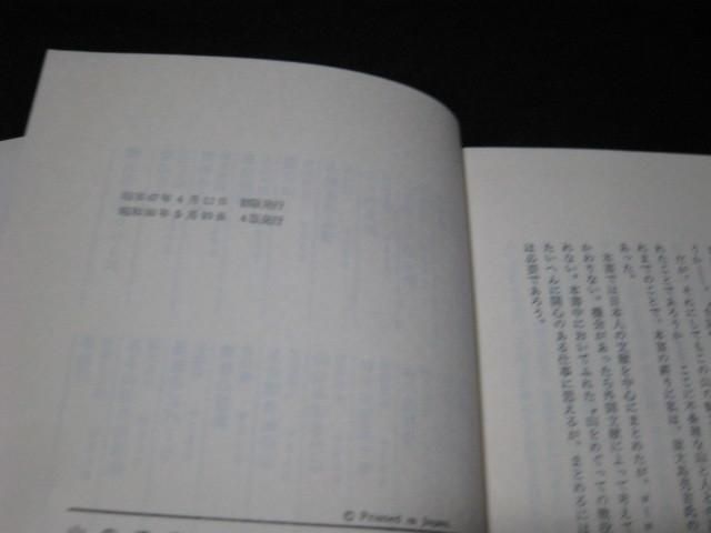 山の遺書 安川茂雄_画像2