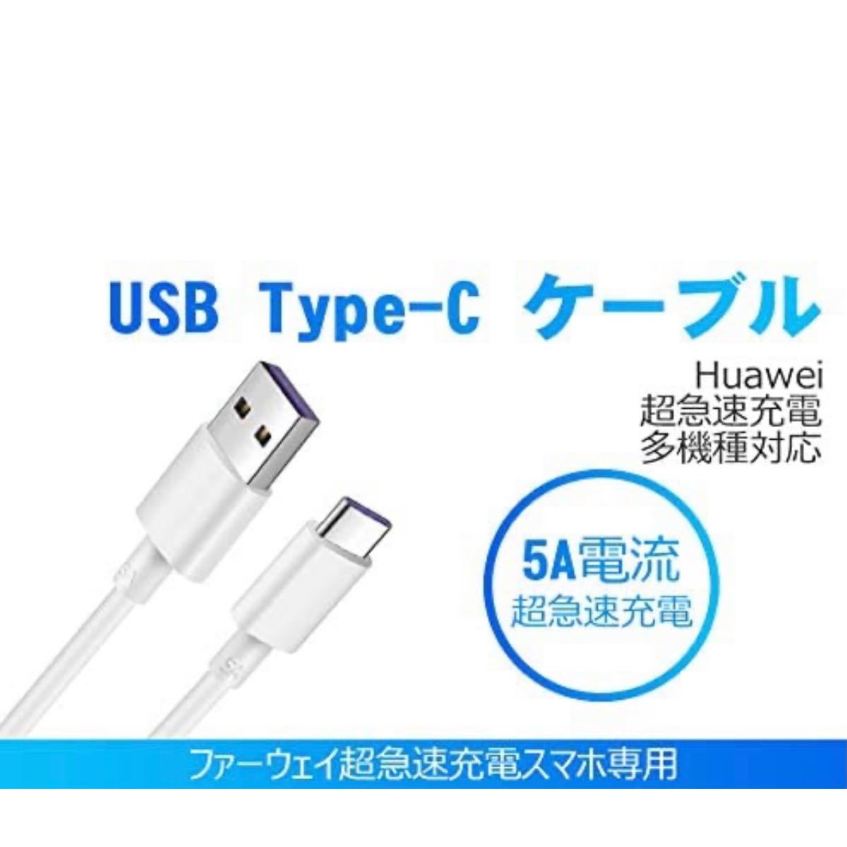 2M Type C USB 充電ケーブル 5A 超急速充電 Huawei SuperCharge対応 Type-C機器対応 TPE