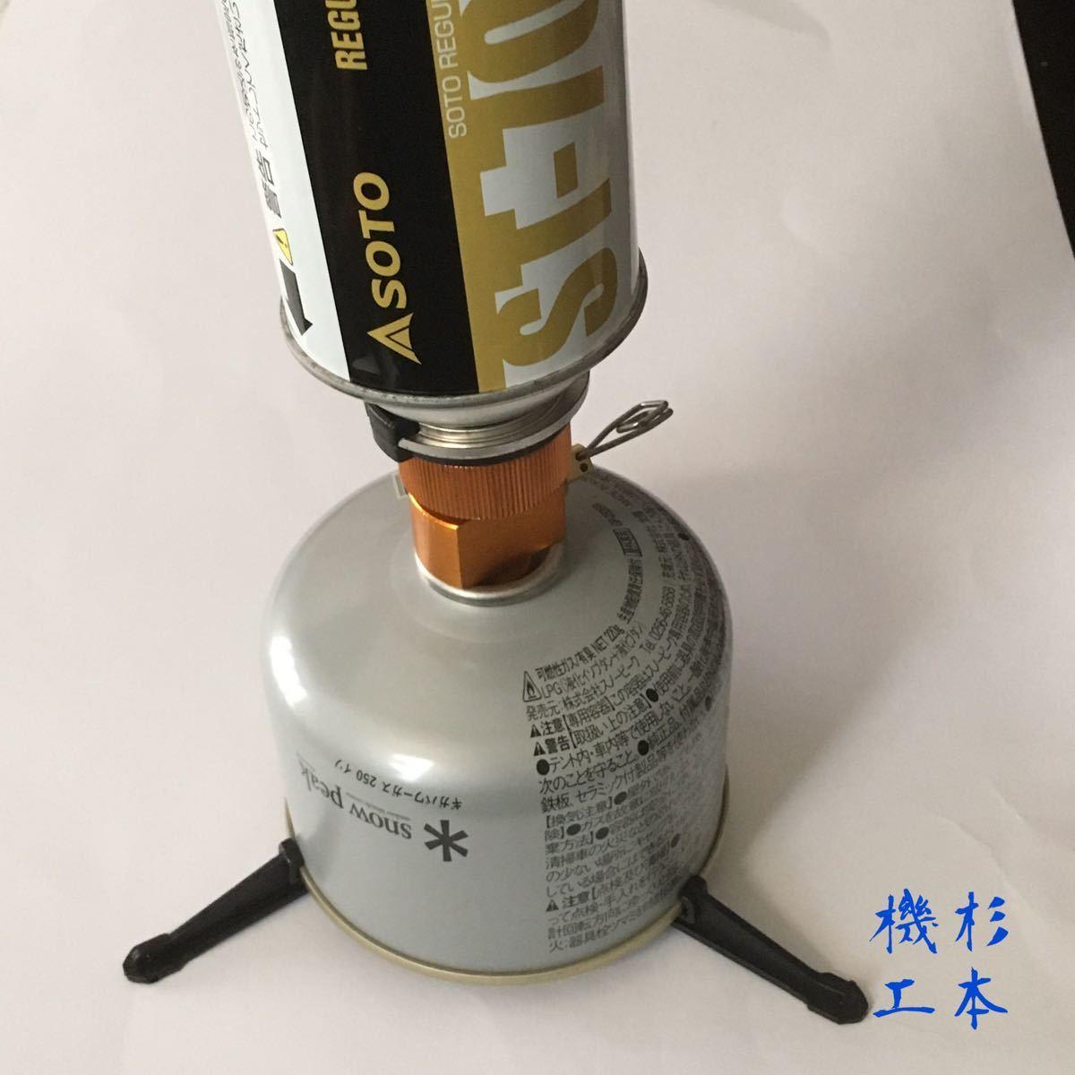 ガスアダプター 変換 詰め替え+ハッピーファイヤー(3個)